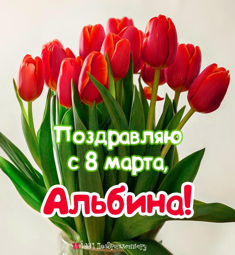 Поздравления с 8 марта Альбине