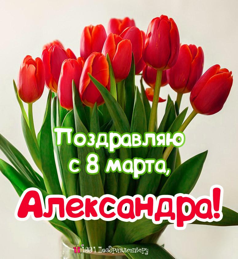 Поздравления с 8 марта Александре