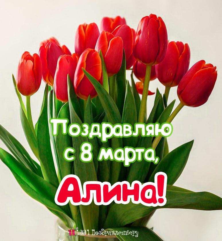 Поздравления с 8 марта Алине