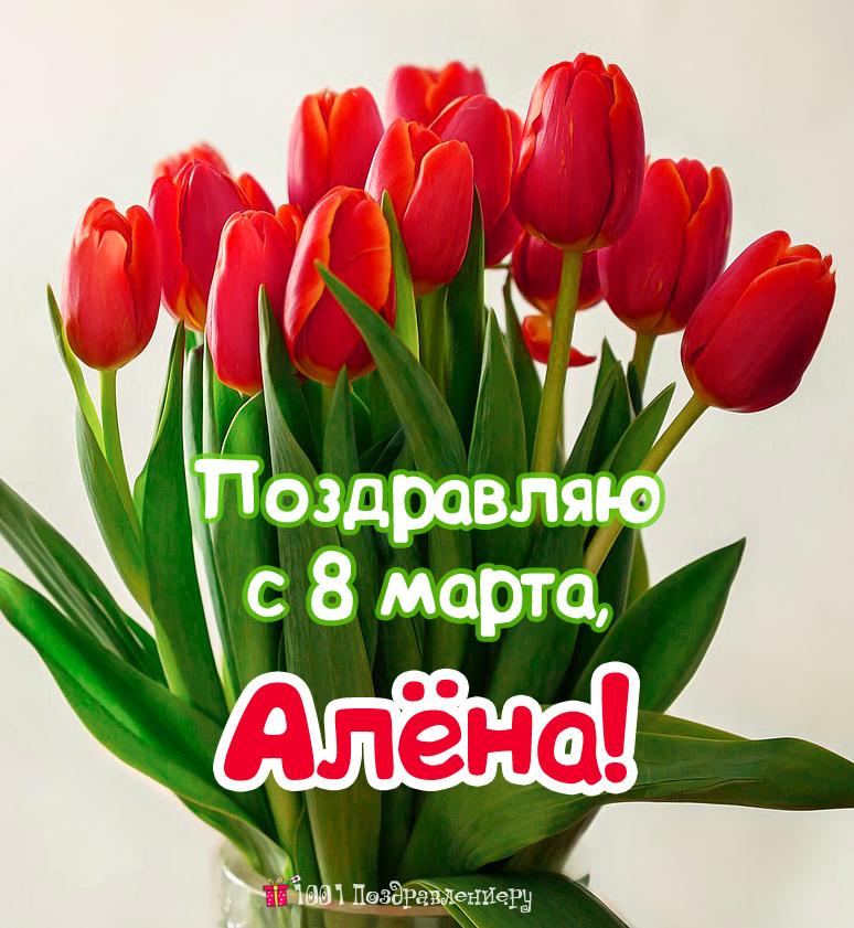 Поздравления с 8 марта Алёне
