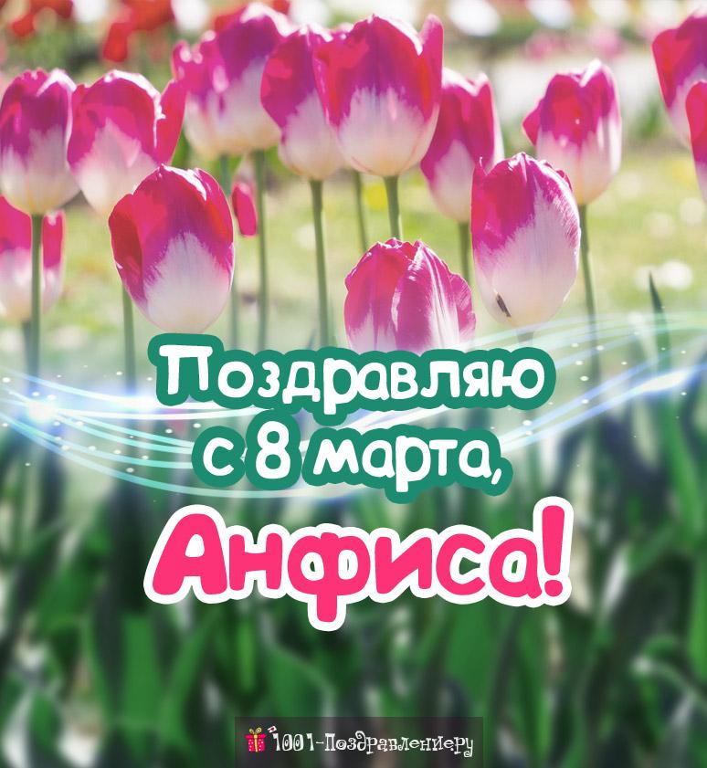 Поздравления с 8 марта Анфисе