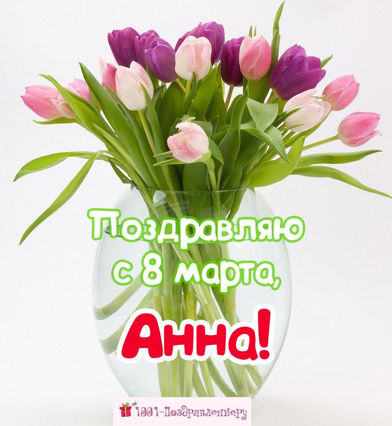 Поздравления с 8 марта Анне