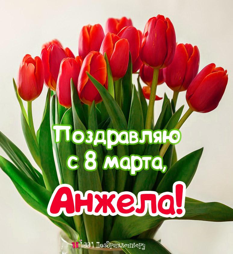 Поздравления с 8 марта Анжеле