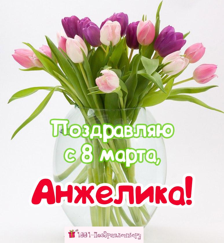 Поздравления с 8 марта Анжелике
