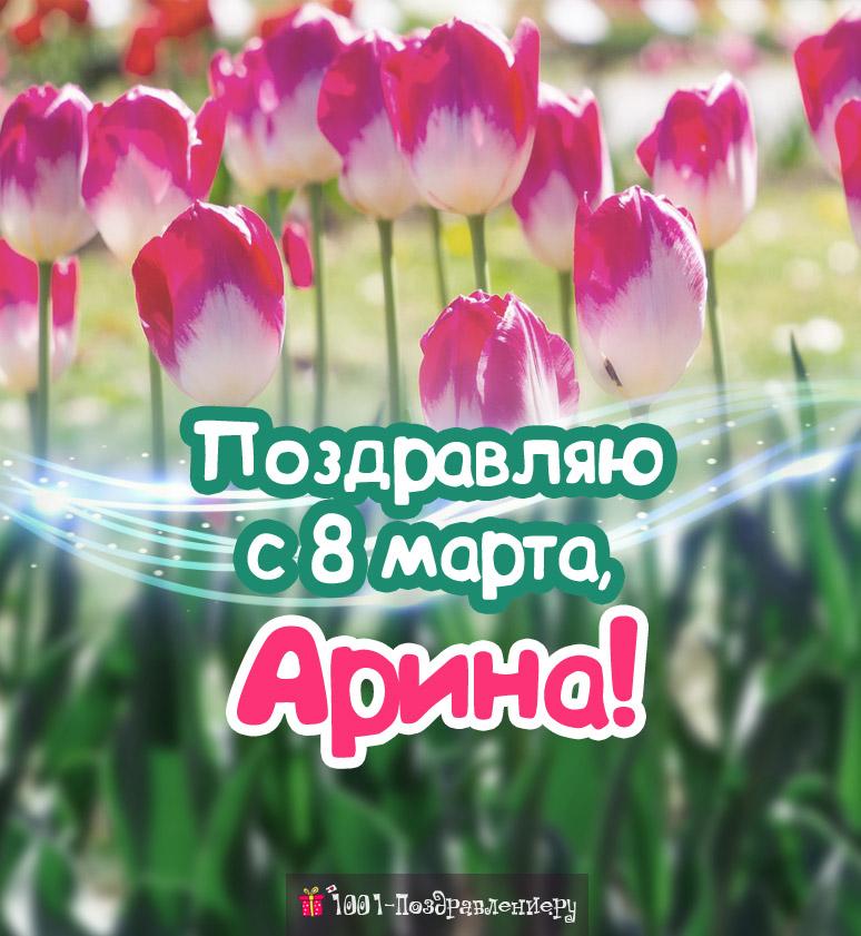 Поздравления с 8 марта Арине