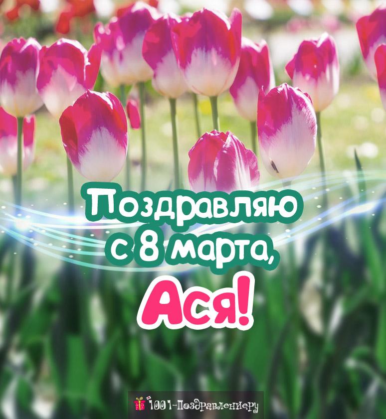 Поздравления с 8 марта Асе