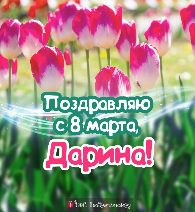 Поздравления с 8 марта Дарине