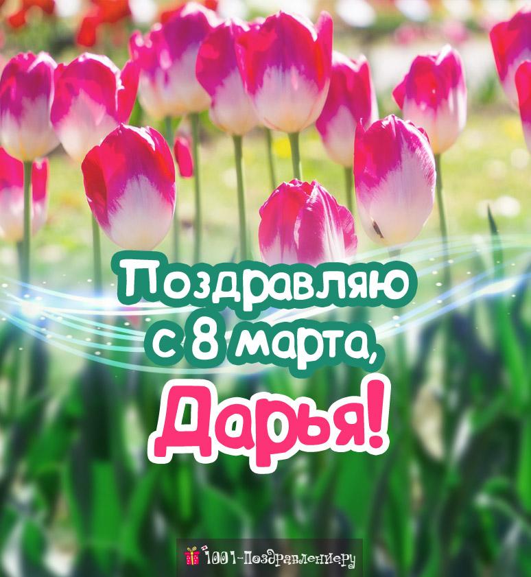 Поздравления с 8 марта Дарье