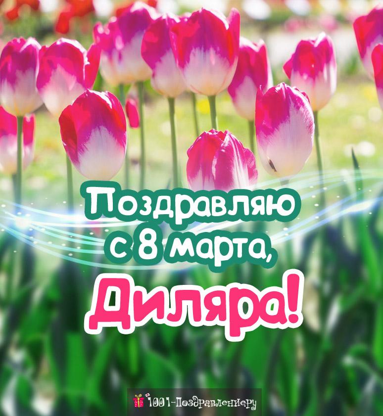 Поздравления с 8 марта Диляре