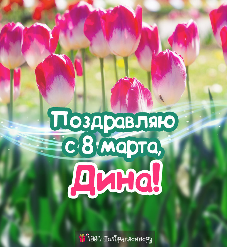 Поздравления с 8 марта Дине