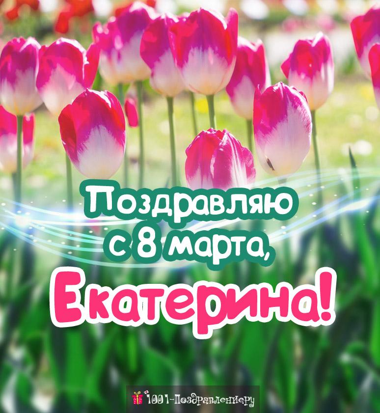 Поздравления с 8 марта Екатерине