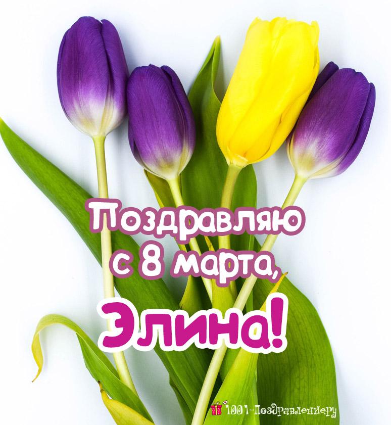 Поздравления с 8 марта Элине