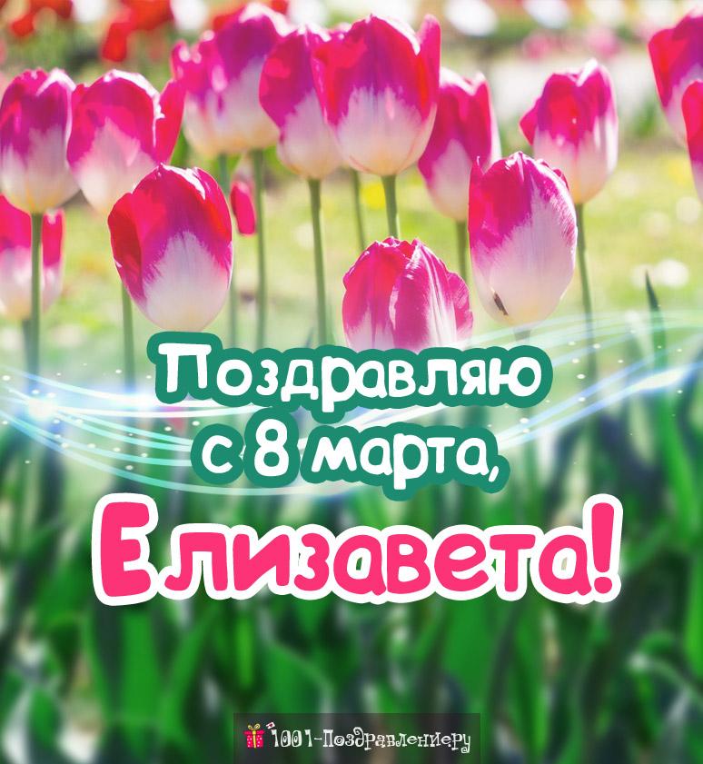 Поздравления с 8 марта Елизавете