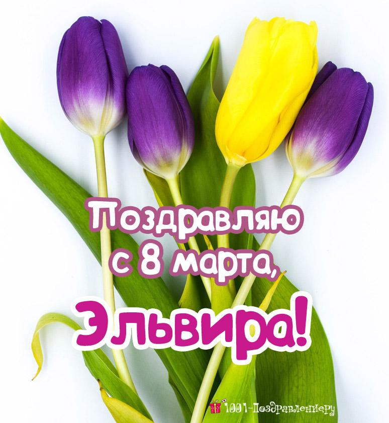 Поздравления с 8 марта Эльвире