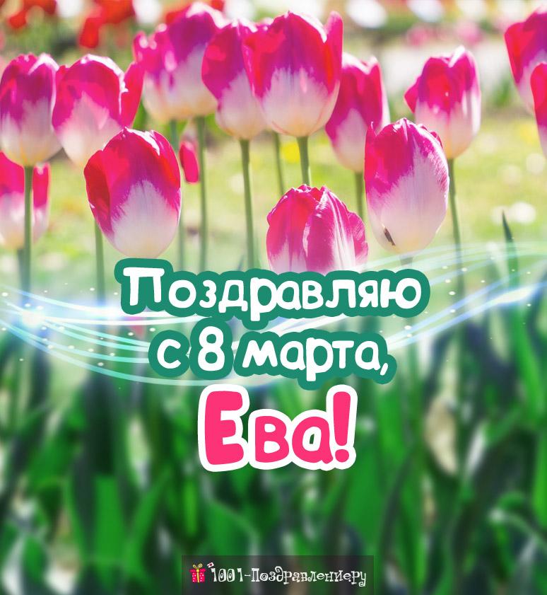 Поздравления с 8 марта Еве