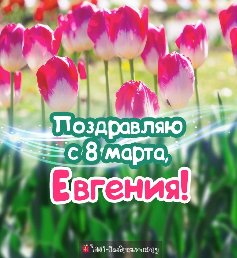 Поздравления с 8 марта Евгении