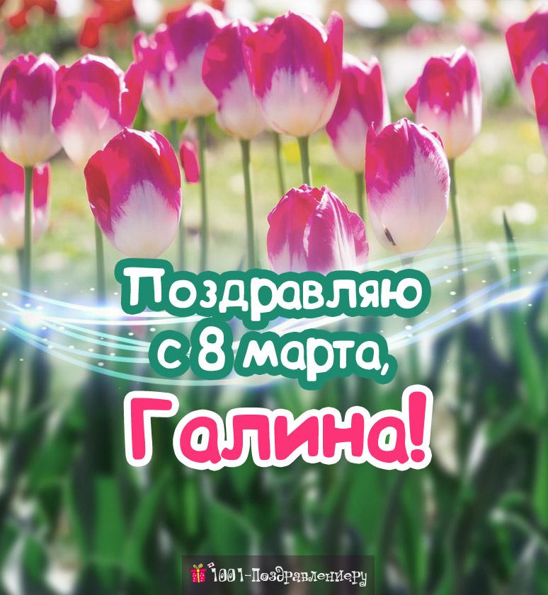 Поздравления с 8 марта Галине