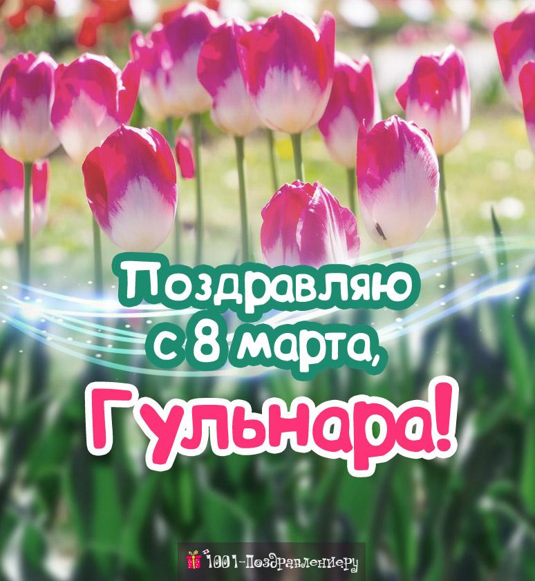 Поздравления с 8 марта Гульнаре