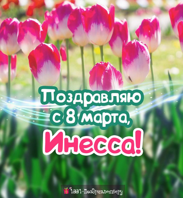 Поздравления с 8 марта Инессе