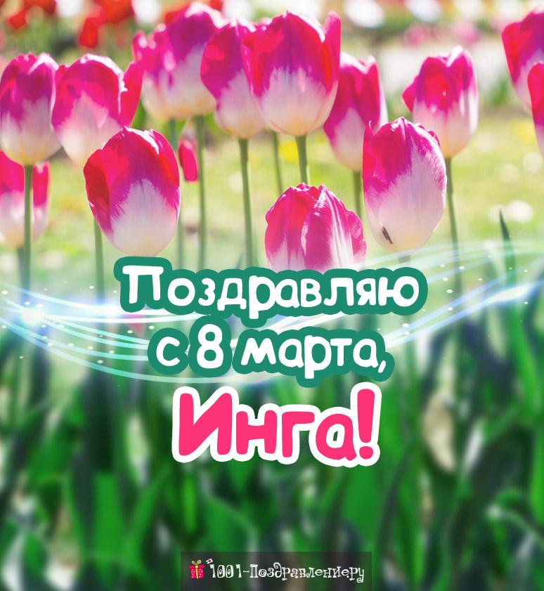 Поздравления с 8 марта Инге