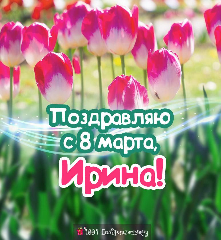 Поздравления с 8 марта Ирине