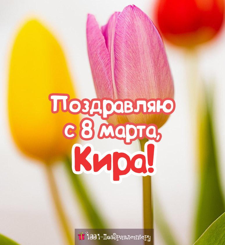 Поздравления с 8 марта Кире