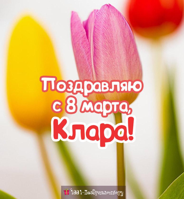 Поздравления с 8 марта Кларе