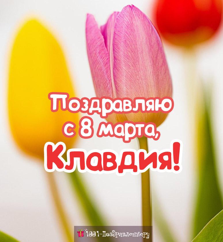 Поздравления с 8 марта Клавдии
