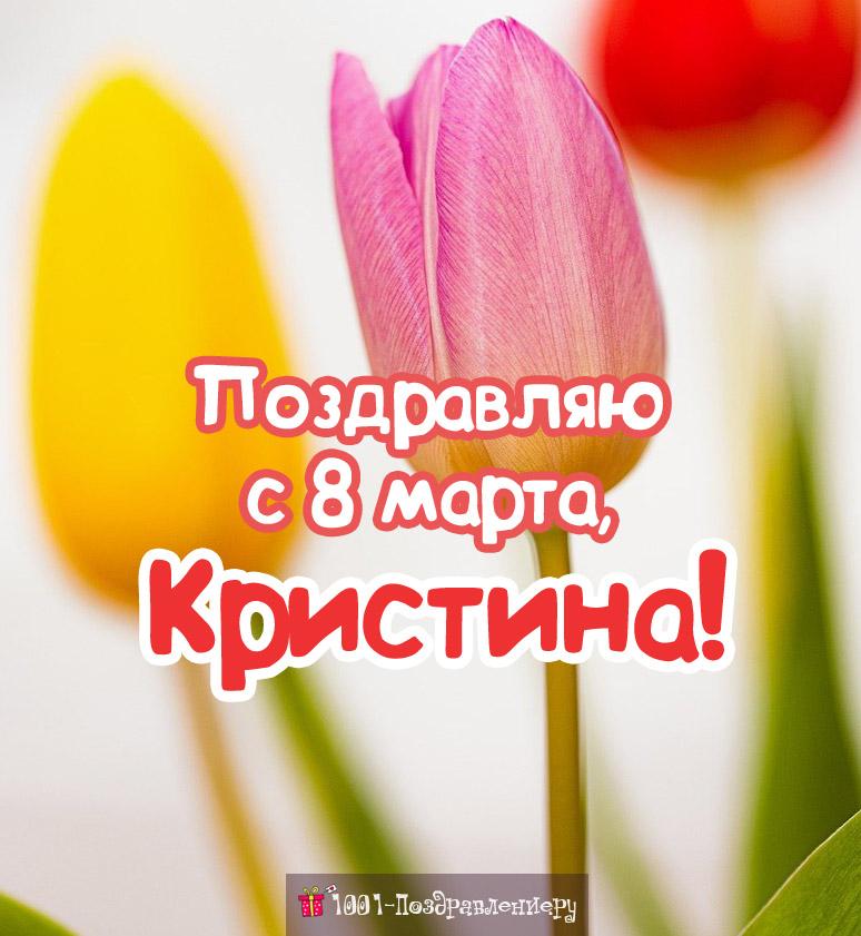 Поздравления с 8 марта Кристине