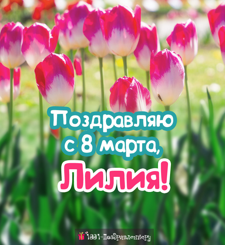 Поздравления с 8 марта Лилии