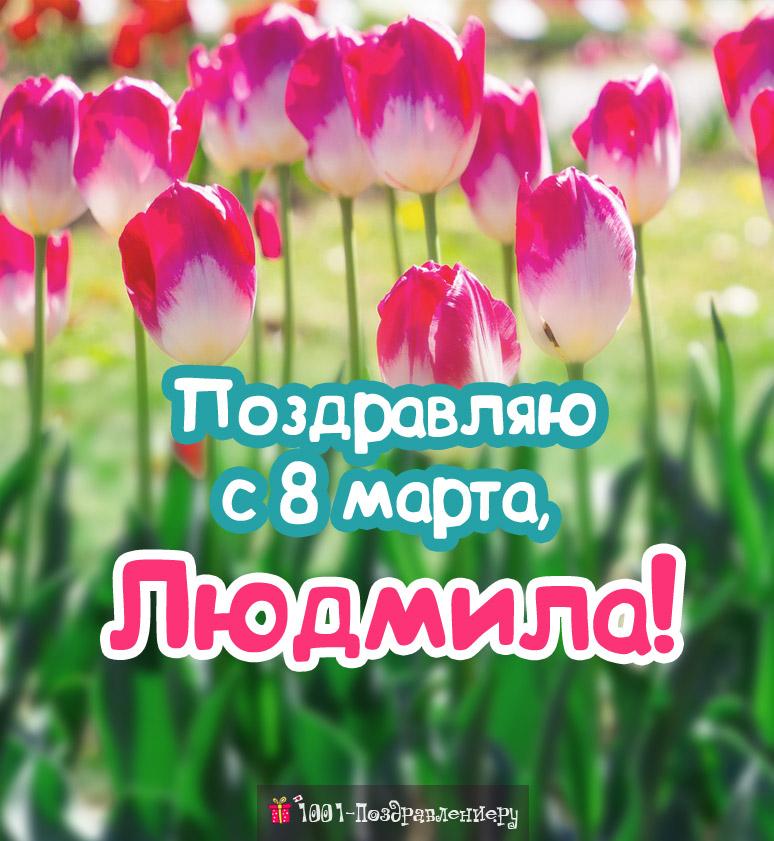 Поздравления с 8 марта Людмиле
