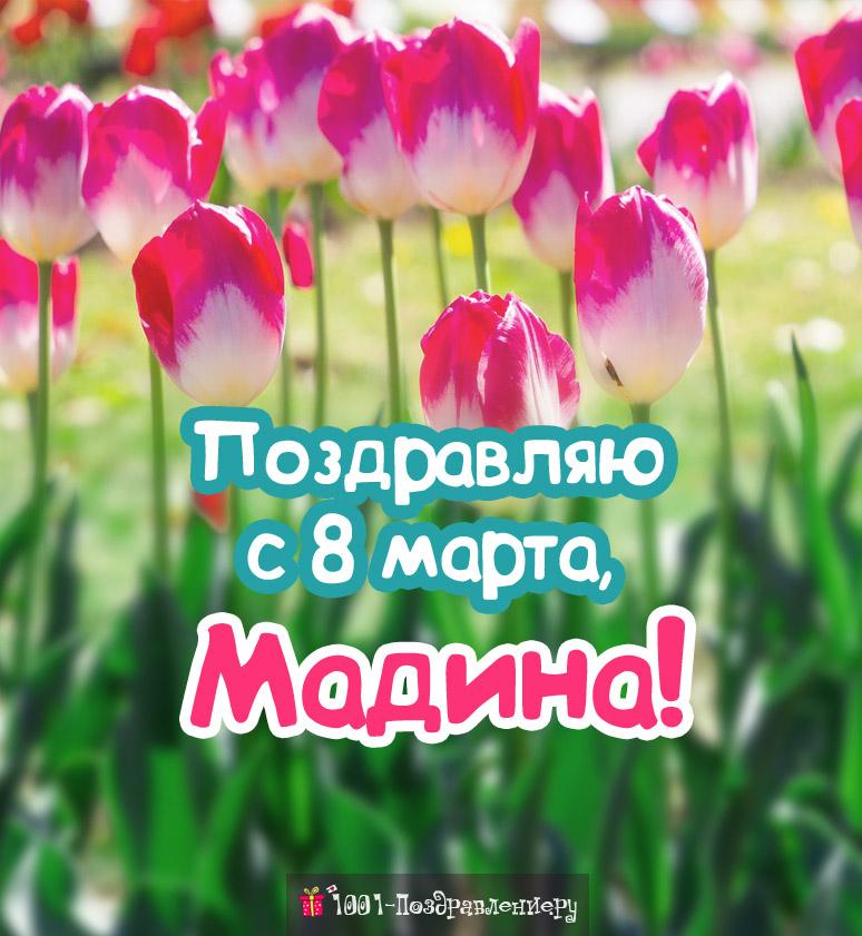 Поздравления с 8 марта Мадине