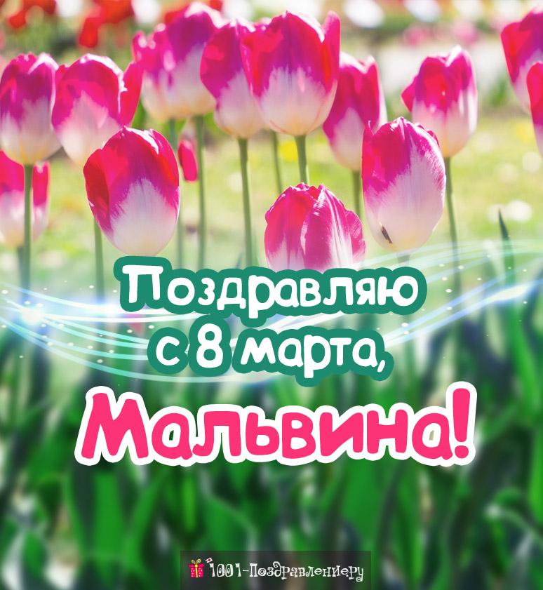 Поздравления с 8 марта Мальвине