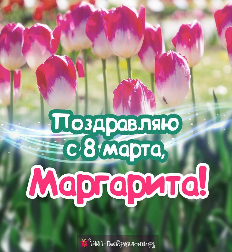 Поздравления с 8 марта Маргарита