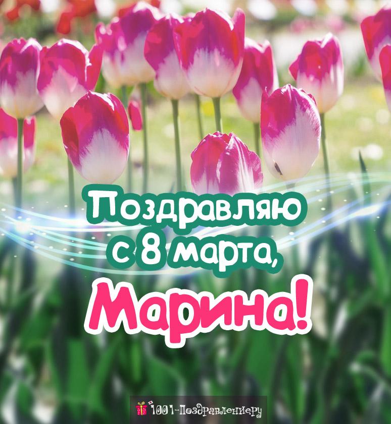 Поздравления с 8 марта Марине