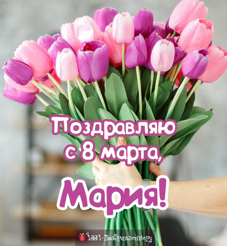 Поздравления с 8 марта Марии