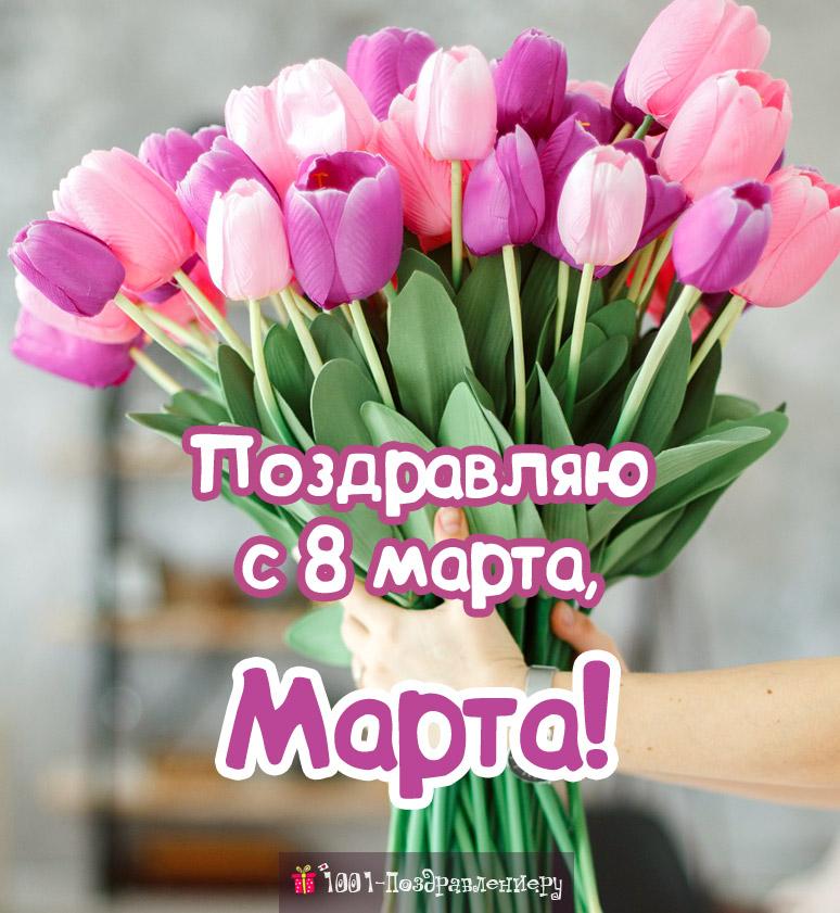 Поздравления с 8 марта Марте