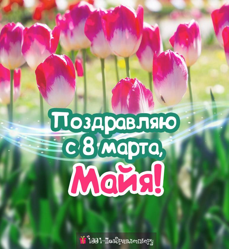 Поздравления с 8 марта Майе