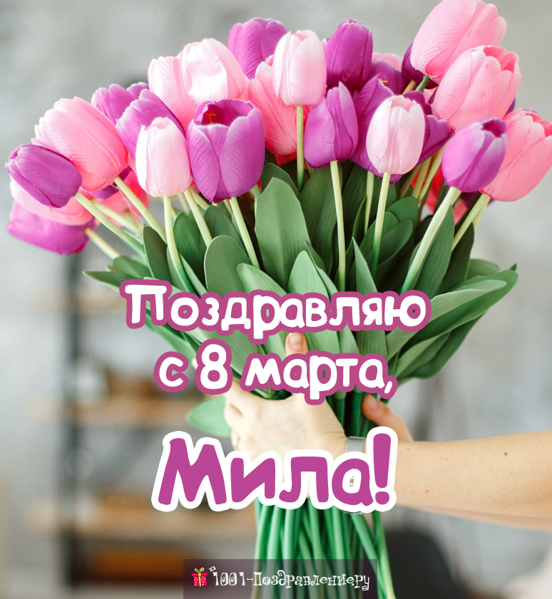 Поздравления с 8 марта Миле