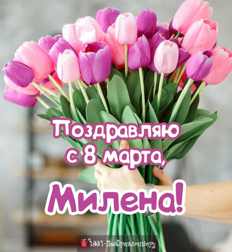 Поздравления с 8 марта Милене