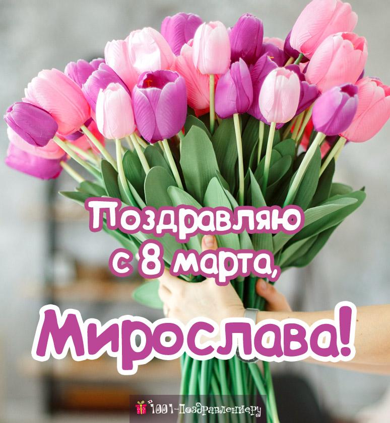 Поздравления с 8 марта Мирославе