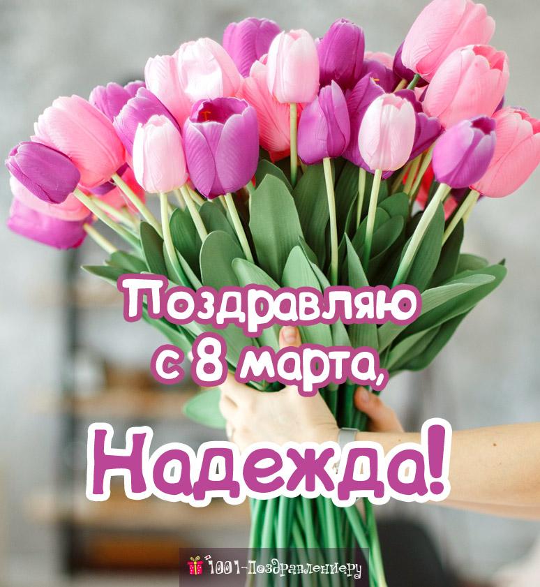 Поздравления с 8 марта Надежде