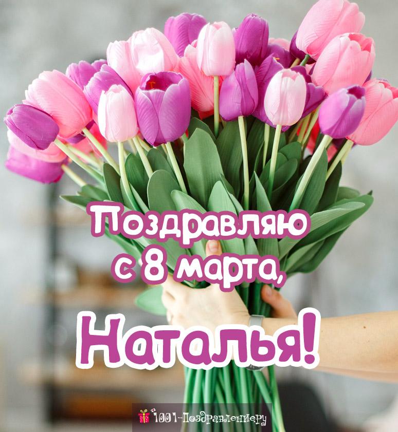 Поздравления с 8 марта Наталье
