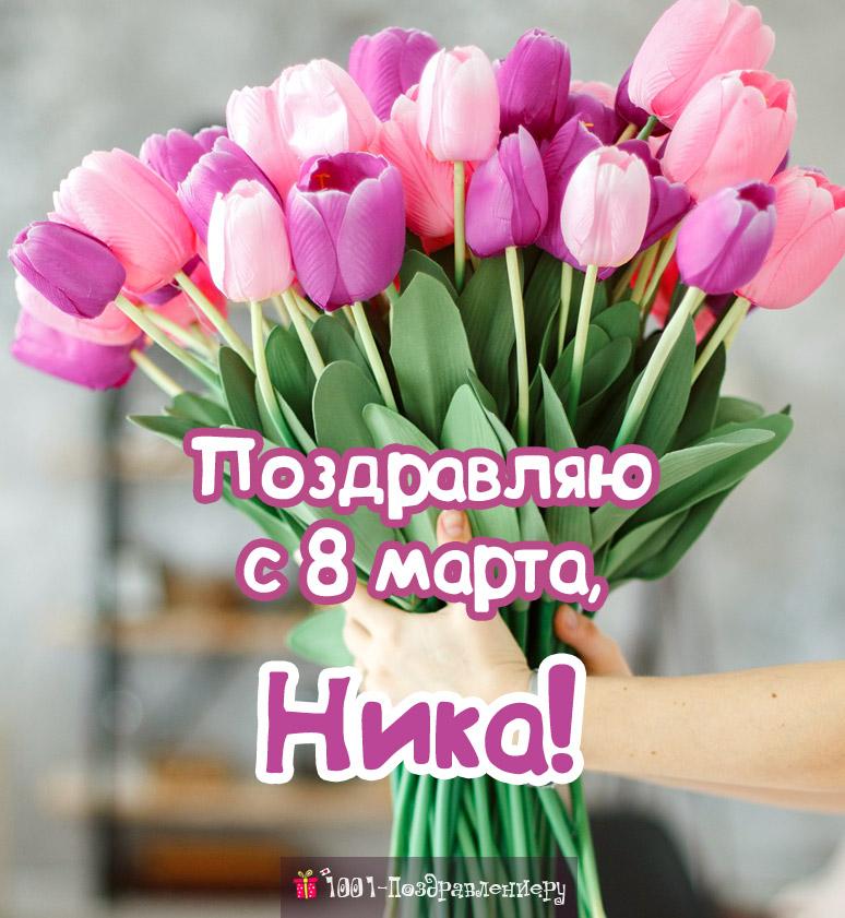 Поздравления с 8 марта Нике