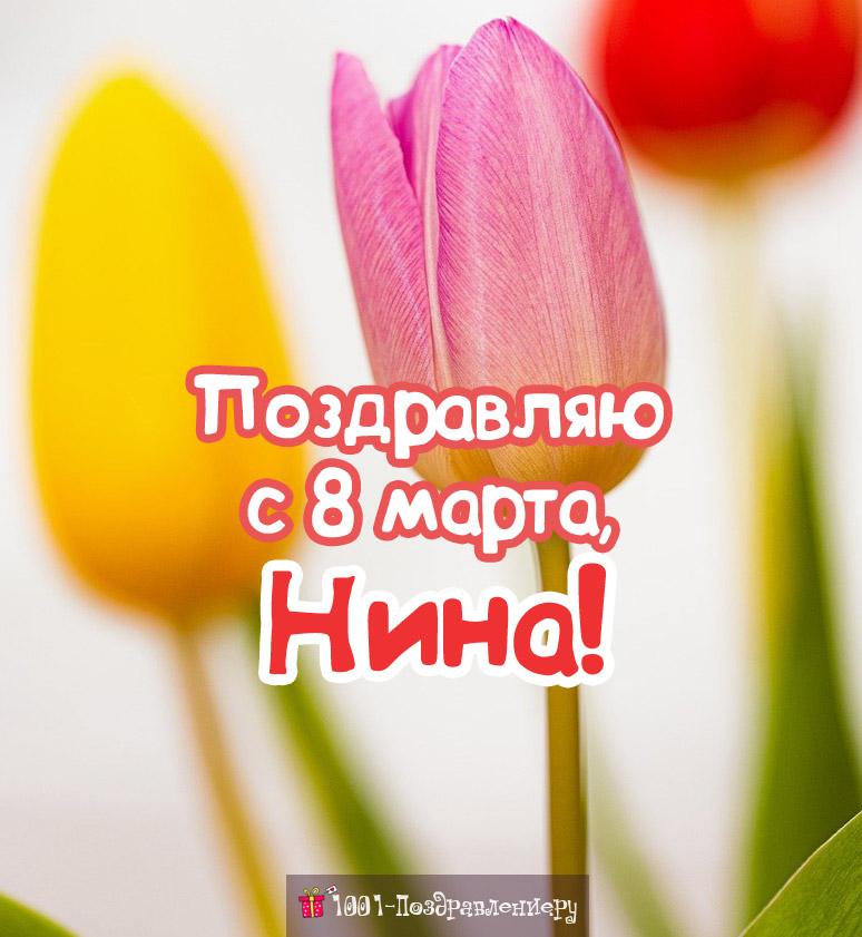 Поздравления с 8 марта Нине