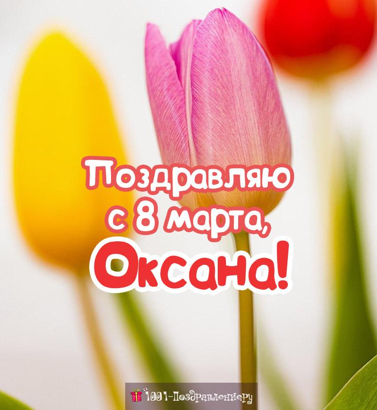 Поздравления с 8 марта Оксане