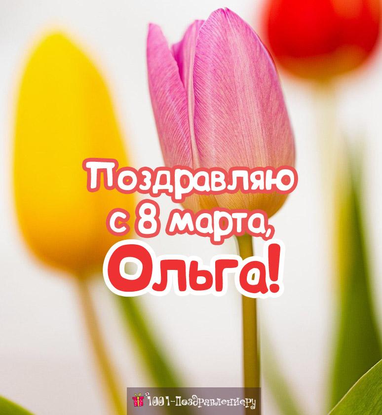 Поздравления с 8 марта Ольге