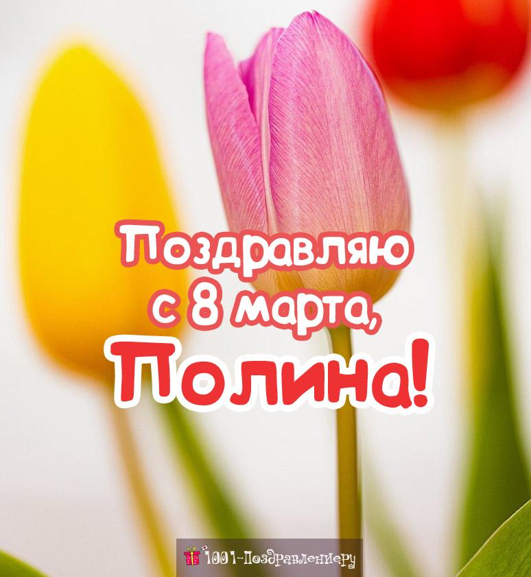 Поздравления с 8 марта Полине