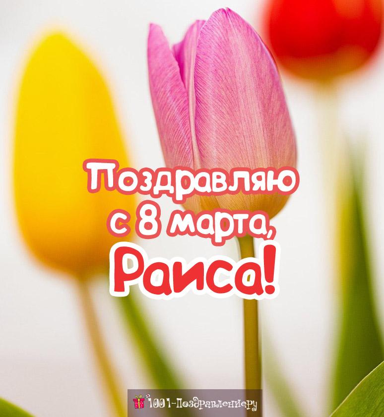 Поздравления с 8 марта Раисе