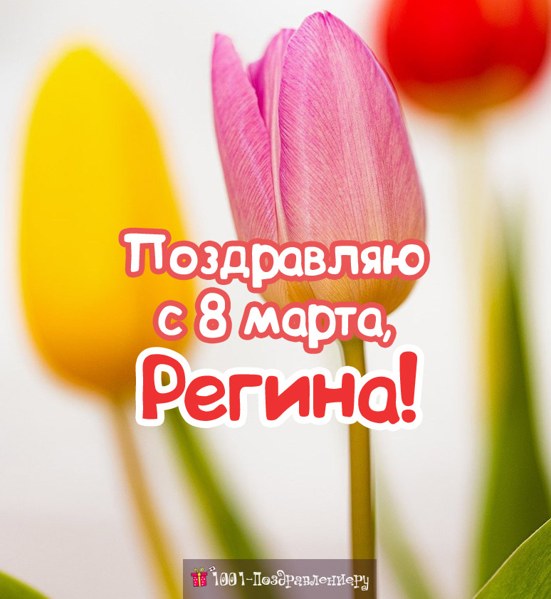 Поздравления с 8 марта Регине